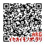 ARG異世界物語ブログ